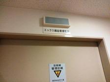 エックス線血管撮影室