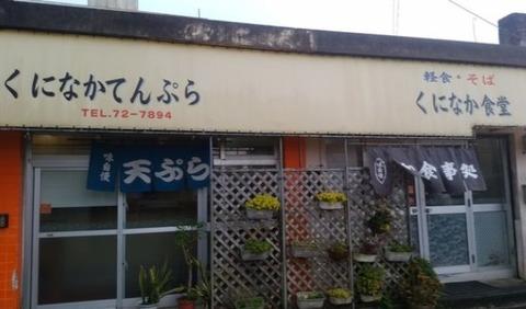 くになか食堂-(く6736812