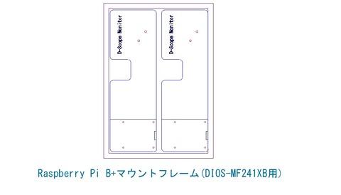 Raspberry Pi B+マウントフレーム(DIOS-MF241XB用)
