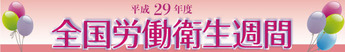 eisei_title2017_l