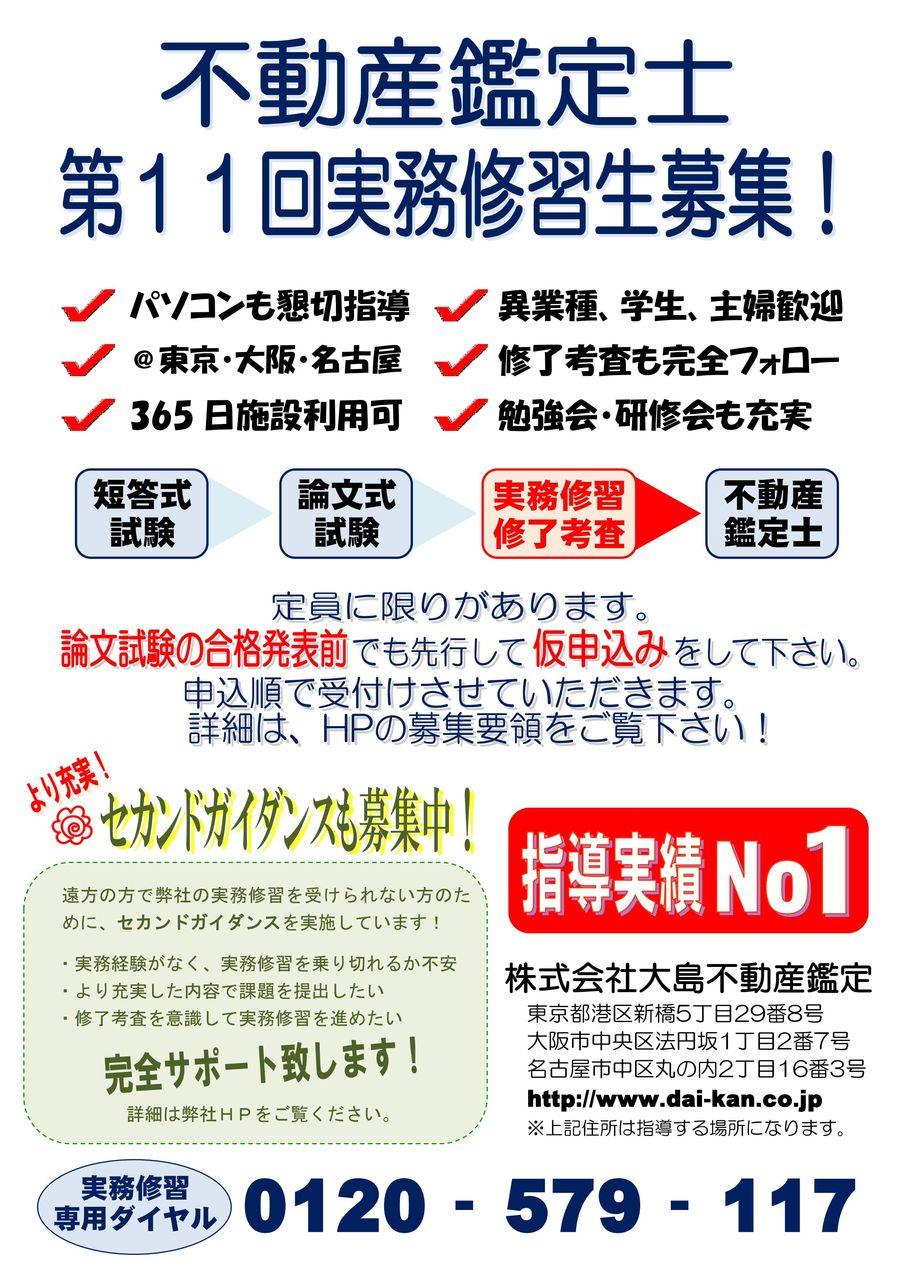 実務修習チラシ_01