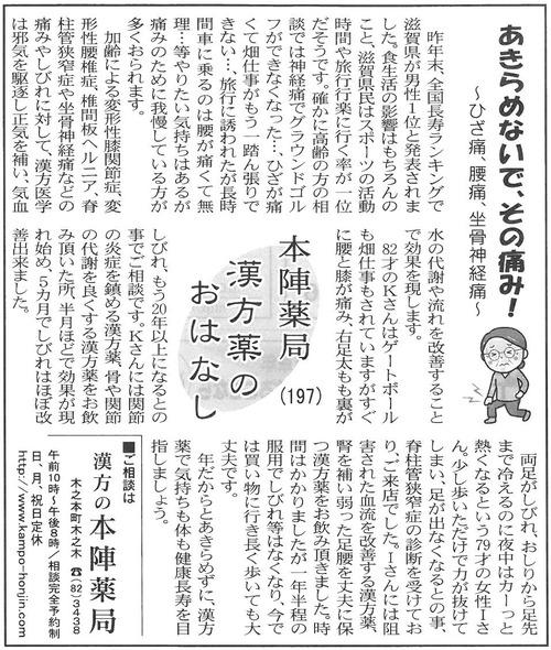 滋賀夕刊197