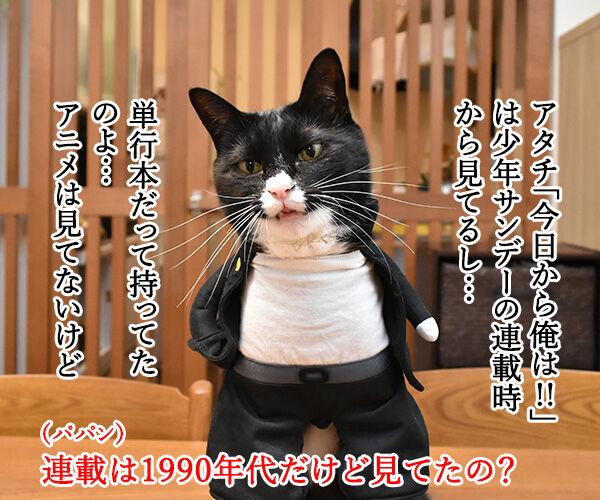 『今日から俺は!!』の三橋って… 猫の写真で4コマ漫画 3コマ目ッ