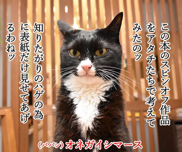 『わたしのげぼく』のスピンオフ作品を考えてみたのッ 猫の写真で4コマ漫画 2コマ目ッ