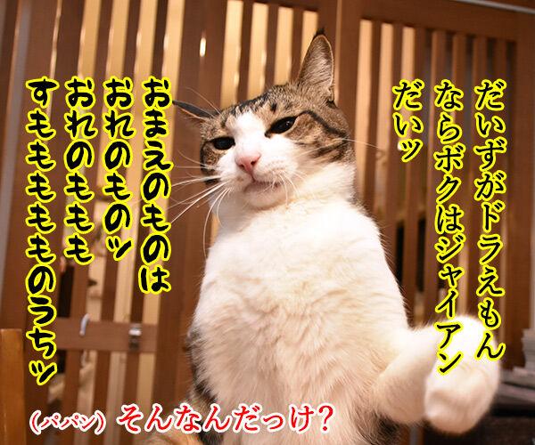 だいずさんがドラえもんなら 猫の写真で4コマ漫画 2コマ目ッ