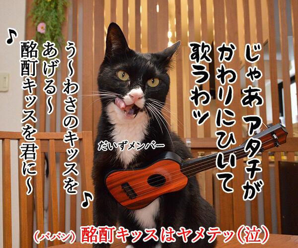ボクたちは4人のTOKIOを応援しますッ 猫の写真で4コマ漫画 4コマ目ッ
