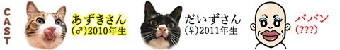 jikosyokai_azudaipapan_1_2