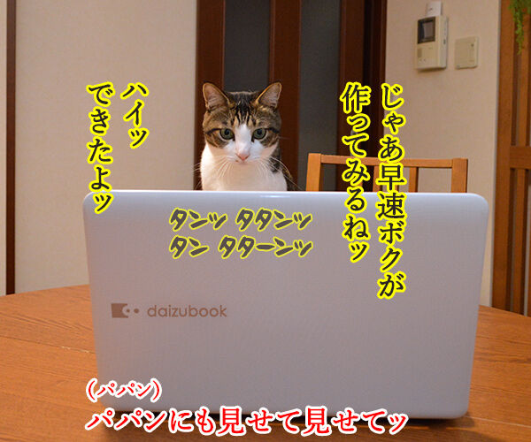 小学館の図鑑NEOメーカーで欲しい図鑑を作るのよッ 猫の写真で4コマ漫画 3コマ目ッ