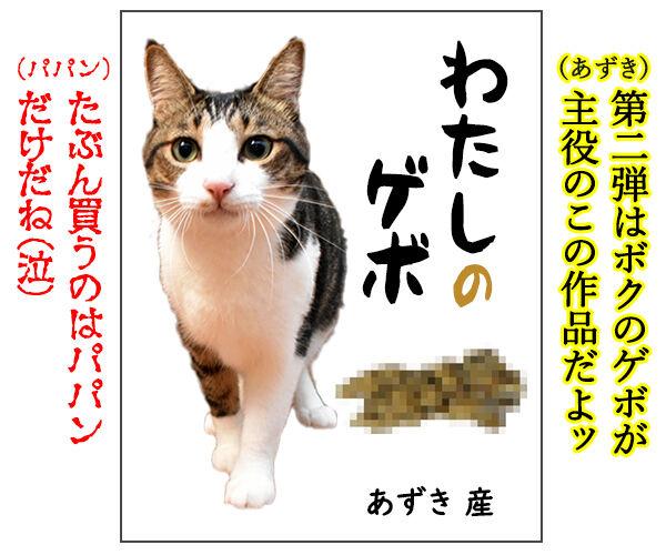 『わたしのげぼく』のスピンオフ作品を考えてみたのッ 猫の写真で4コマ漫画 4コマ目ッ