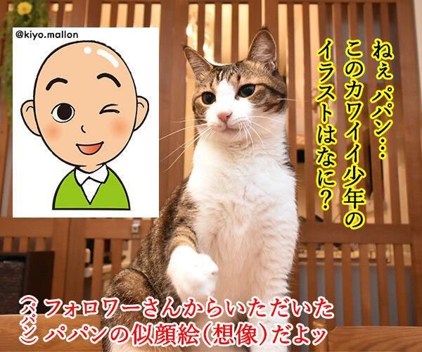 パパンの似顔絵をいただいたのよッ 猫の写真で4コマ漫画 1コマ目ッ
