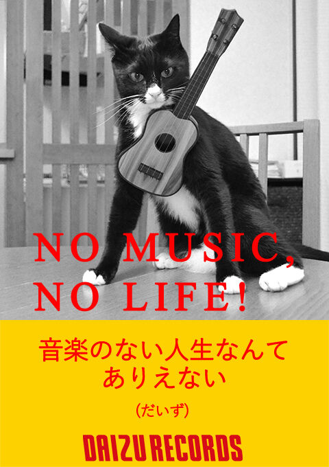 NO MUSIC, NO LIFE 猫の写真で4コマ漫画 1コマ目ッ