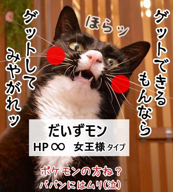 「ポケモンGO」でポケモンゲットだぜーッ 猫の写真で4コマ漫画 4コマ目ッ