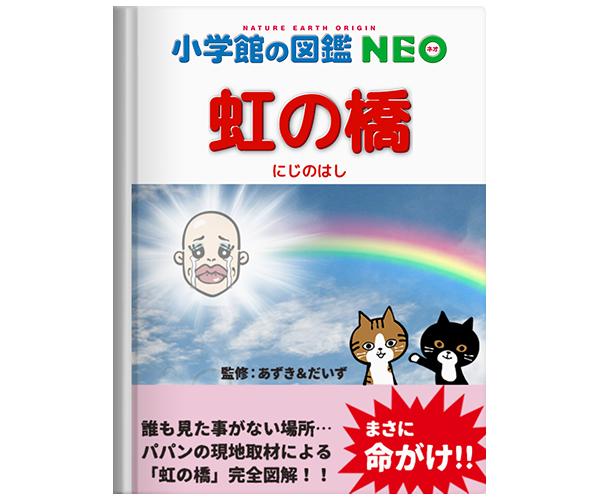 小学館の図鑑NEOメーカーで欲しい図鑑を作るのよッ 猫の写真で4コマ漫画 5コマ目ッ