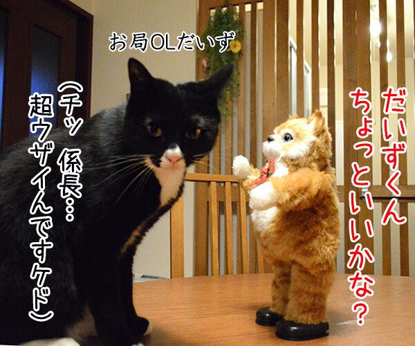 猫田係長 猫の写真で4コマ漫画 2コマ目ッ