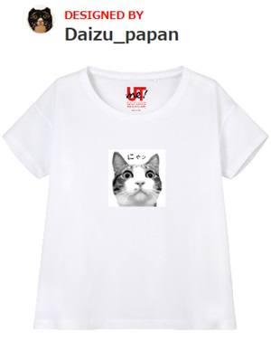 UTme! Tシャツだよ(あずき)
