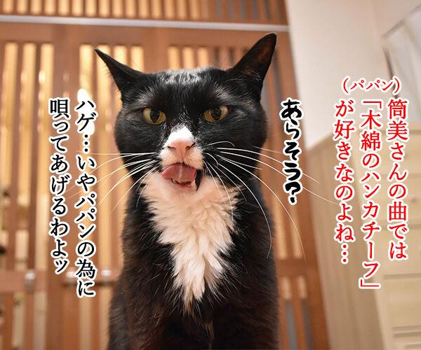 筒美京平さんのご冥福をお祈り申し上げます 猫の写真で4コマ漫画 2コマ目ッ