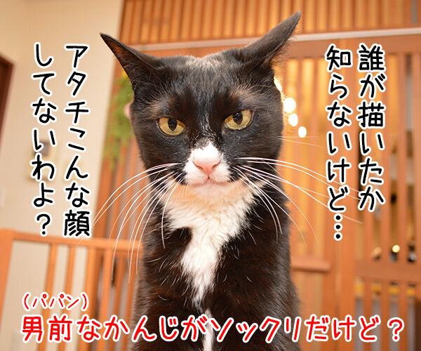 あずきさんとだいずさんの似顔絵を描いてもらったのッ 猫の写真で4コマ漫画 1コマ目ッ
