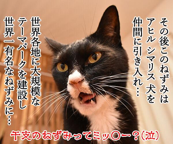干支に猫がいないワケ 猫の写真で4コマ漫画 4コマ目ッ