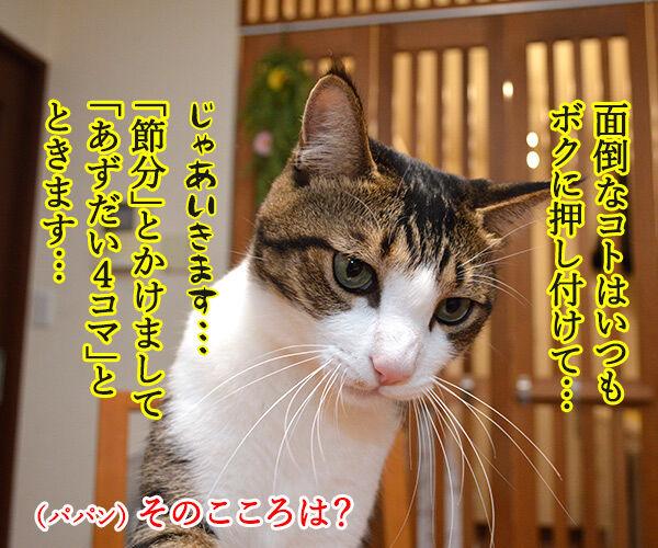 きょうは節分だからッ 猫の写真で4コマ漫画 2コマ目ッ