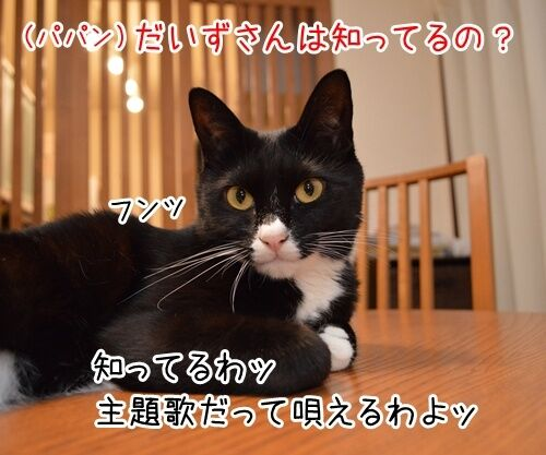 妖怪ウォッチ 猫の写真で4コマ漫画 3コマ目ッ
