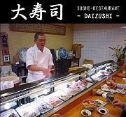 大寿司ホームページ