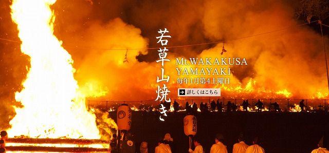s-800wakakusayama