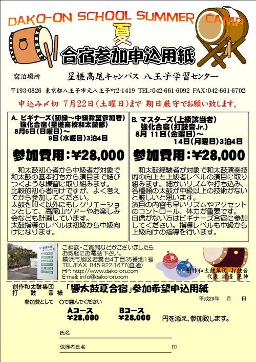 夏合宿申込書 2017