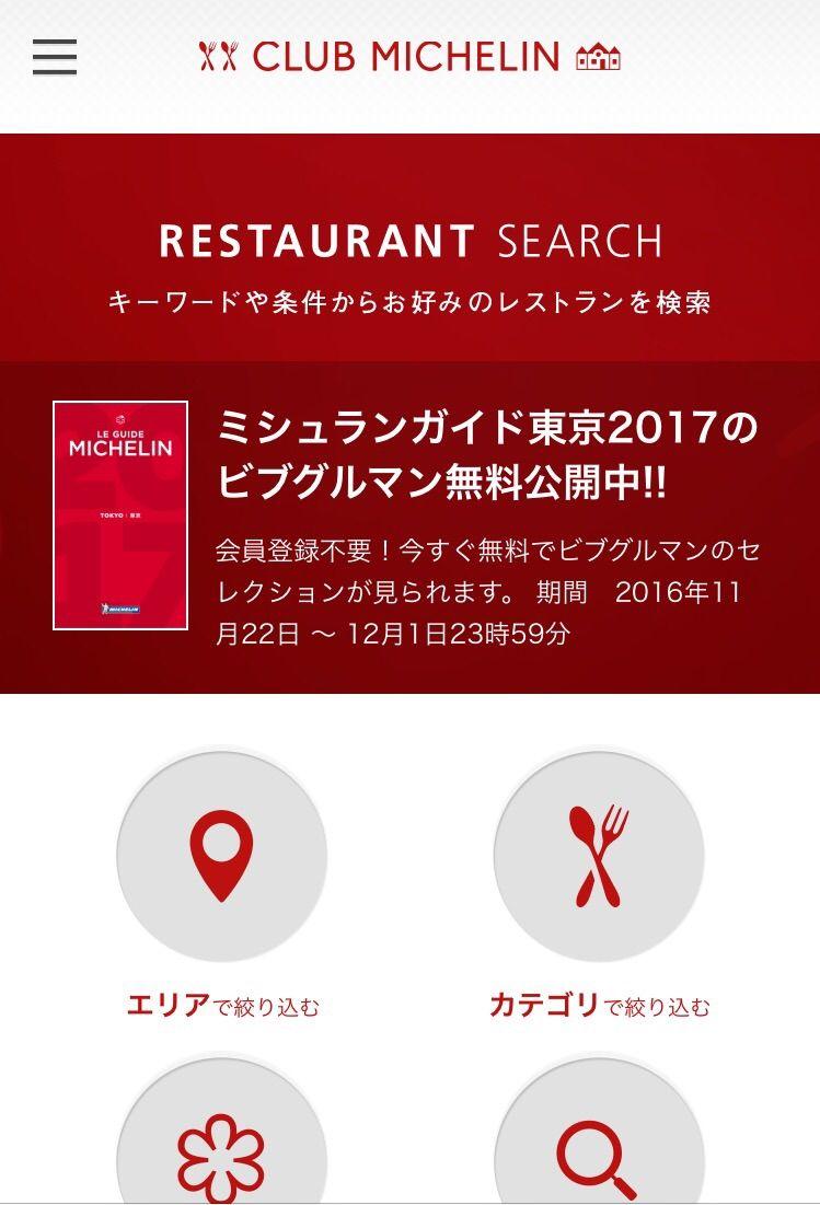 祝! ミシュラン一つ星獲得「鳴龍」にて担担麺、パクチー、炙り焼き ...