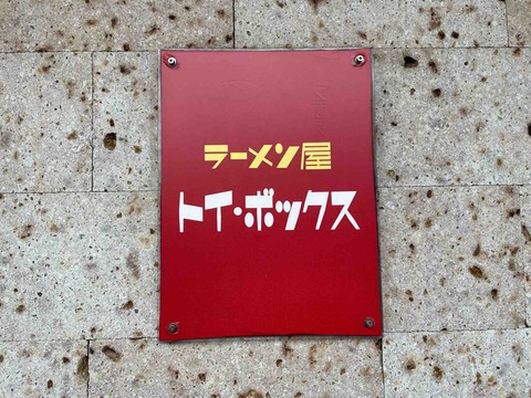 「ラーメン屋 トイ・ボックス」にて 醤油ラーメン