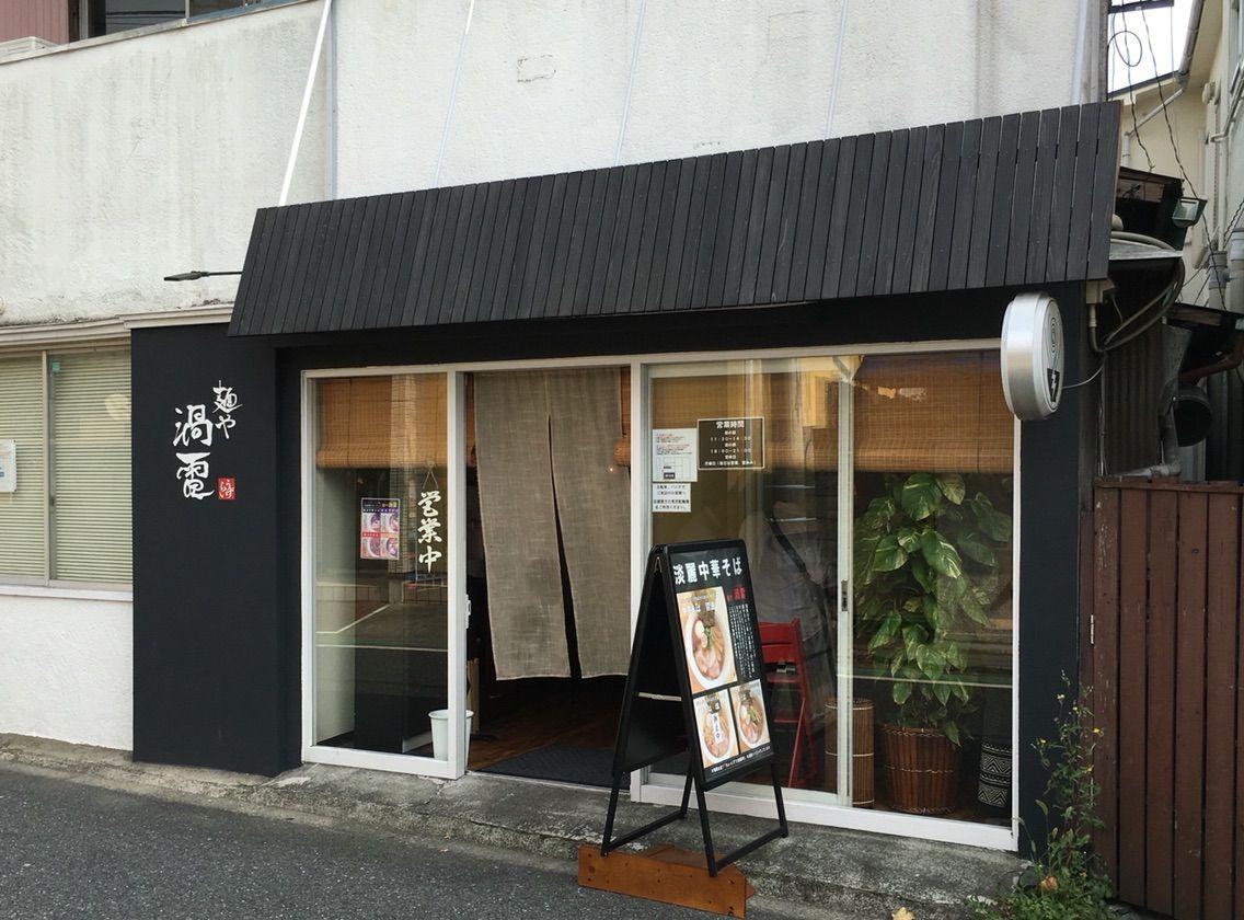 辻堂の「麺や 渦雷(うずらい)...