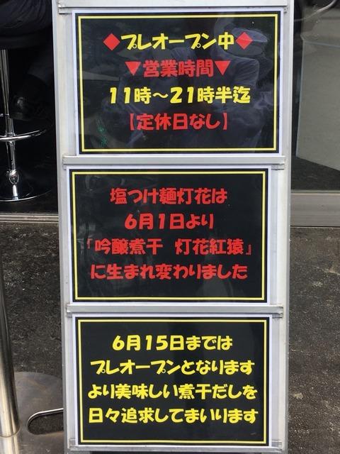 2017-06-05-11-58-18