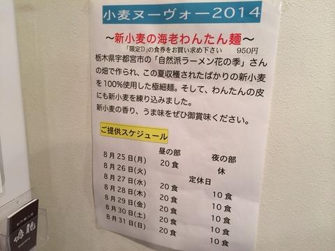 2014-08-28-12-23-35