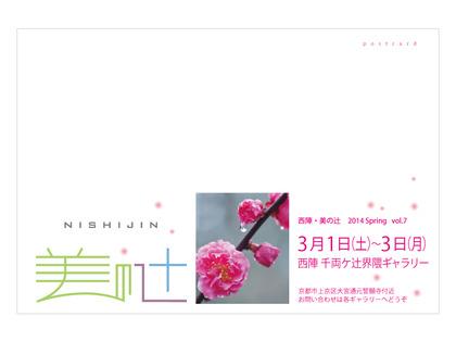 2014-binotsuji