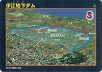伊江地下ダムカード