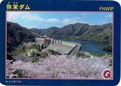 弥栄ダムカード