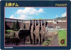 土師ダムカード