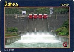 大渡ダムカード
