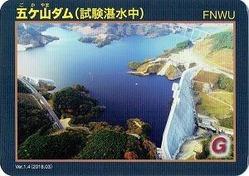 五ケ山ダムカード