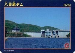八田原ダムカード