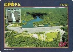 辺野喜ダムカード