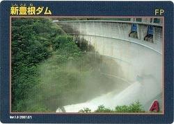 新豊根ダムカード