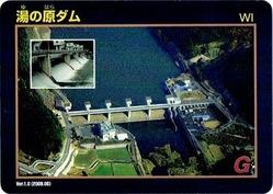 湯の原ダムカード