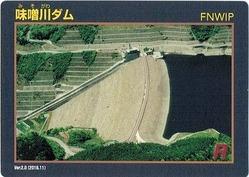 味噌川ダムカード