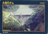 久知川ダムカード