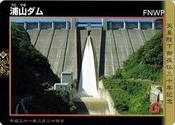 浦山ダムカード