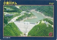 小里川ダムカード