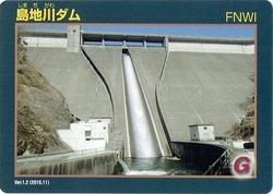 島地川ダムカード