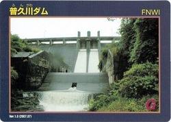 普久川ダムカード
