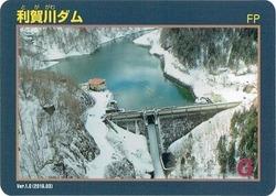 利賀川ダムカード