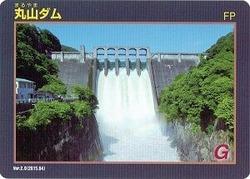 丸山ダムカード